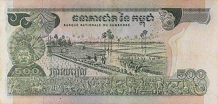 Banknotes of Cambodia 500 riel.jpg