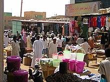 2491f61a1365b سوق أم درمان - ويكيبيديا، الموسوعة الحرة