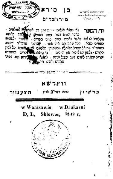 File:Ben-Sira-1842.djvu