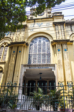 Beth El Synagogue Kolkata - Facade (Closer View)