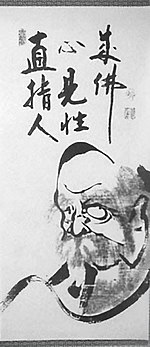 "Scroll calligraphy of Bodhidharma ""Zen points directly to the human heart, see into your nature and become Buddha"", by Hakuin Ekaku (1686 to 1769)"