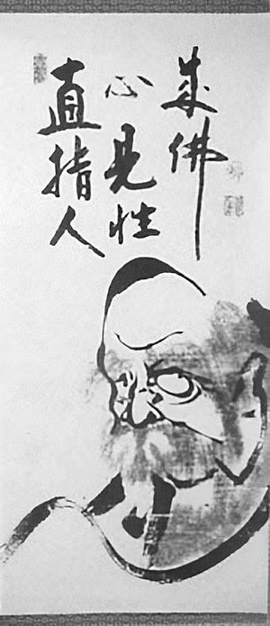 "Hakuin Ekaku - Scroll calligraphy by Hakuin Ekaku (depicts Bodhidharma). Caption:  Jikishi ninshin, Kensho jobutsu: ""Direct pointing at the mind of man, seeing one's nature and becoming Buddha."""