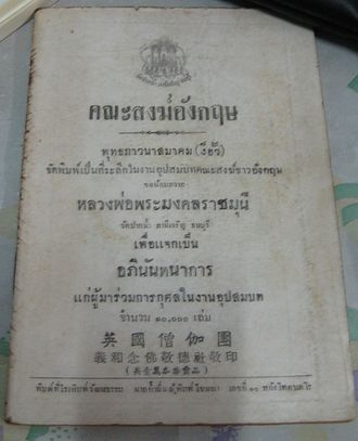 Luang Pu Sodh Candasaro - Booklet distributed during the ordination of British monks. Ten thousand copies were made, says the cover.