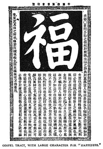 Tract (literature) - A Gospel tract printed by the China Inland Mission