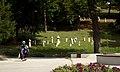Cemetery in Sarajevo (9545904629).jpg