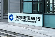 China Construction Bank, European headquarters, 1, bd Royal-101.jpg