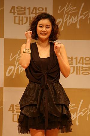Choi Jung-yoon - Image: Choi Jung Yoon