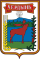 Coat of Arms of Cherdyn (Perm krai) (1971).png