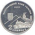 Coin of Ukraine Alchevsky A.jpg
