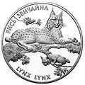 Coin of Ukraine rus r.jpg
