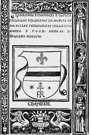 Frančesko Micalović - Colophon of Officio (1512)