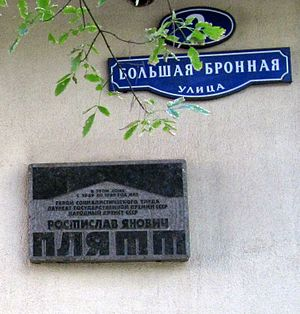 Rostislav Plyatt -   Commemorative Plaque at the house in which lived a famous Soviet actor, Rostislav Yanovich Plyatt. Moscow, B. Bronnaya, 2
