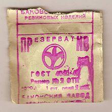 220px-Condom-SU.jpg