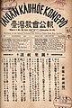 Cover page of Tâi-oân Kàu-hōe Kong-pò 1937-12.jpg
