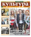 Culture and life, 21-22-2016.pdf