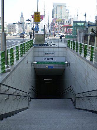 Kyungpook National University Hospital station - Image: Daegu Gyeongdaebyeongwon entrance