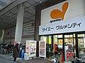 Daiei Gourmetcity Shonai 20200104.jpg