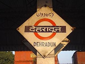 Dehradun railway station - Image: Dehradun platformboard
