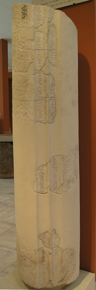 Nike of Callimachus - Part of the inscribed column before the restoration when it was on display at the Epigraphical Museum