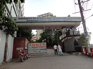 University of Science and Technology Chittagong - Entrance of the university