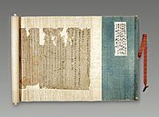 Family Register of Hwaryeong-bu Prefecture Written in the Late Goryeo Dynasty.jpg