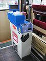 Fare-box-of-Iyo-Railway-Tram.jpg
