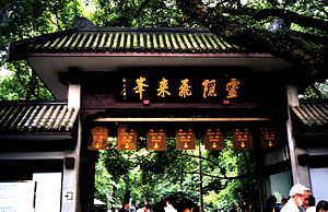 Lingyin Temple - Entrance to the Feilai Feng Scenic Area, which contains Lingyin, the Feilai Feng grottoes, and other temples.