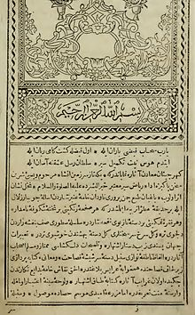 Ottoman Turkish alphabet - Wikipedia