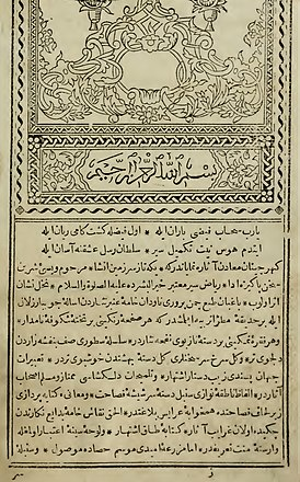 First Page of Siyer-i Nebi (1832), Ottoman Turkish Sira.jpg