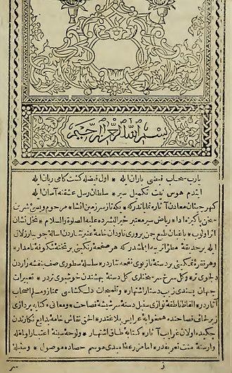 Ottoman Turkish alphabet - First page of Siyer-i Nebi (1832) in Ottoman Turkish.