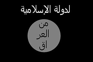 Sectarian violence in Iraq (2006–08) - Image: Flag of The Islamic State of Iraq
