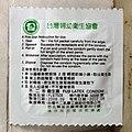 Fuji Latex Condom of Planned Parenthood Association of Taiwan 2008-09.jpg