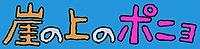 Gake no ue no Ponyo title.jpg