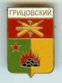 Gerb Gritsovsky.png