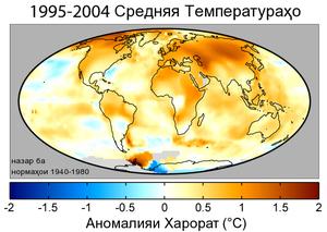 Global Warming Map-tgk