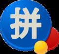 Google Pinyin Input Method icon.png