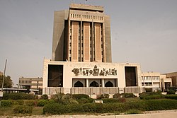 Government building, Baghdad 2006.jpg
