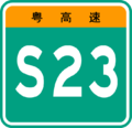 Guangdong Expwy S23 sign no name.png