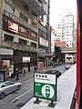 HK 灣仔 Wan Chai 堅拿道西電車站 Canal Road West Tram stop sign 軒尼詩道 Hennessy Road Nov 2017 IX1 02.jpg