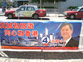 HK 2008 Lego Vote Tung Yiu Chung Joseph Banner a.jpg