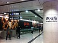 HK Central 中環站 MTR Hong Kong Station interior visitors Sept-2011.jpg