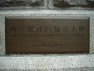 Sai Ying Pun Community Complex - Image: HK High Street SYP Community Complex