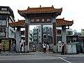 HK HungTsoTinTsuen Archway.JPG