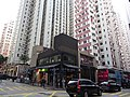 HK Kennedy Town 士美菲路 Smithfield Luen Yau Apartments n Smithfield Court facade Feb-2016 Arome bakery shop.JPG