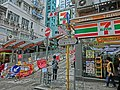 HK Sai Ying Pun 西營盤 第三街 Third Street 7-11 Shop 正街 Centre Street escalators Mar-2013.JPG