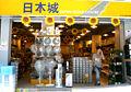 HK Sai Ying Pun Centre Street Japan Home Shop a.jpg
