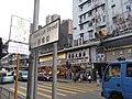 HK San Po Kong 新蒲崗爵祿街 Tseuk Luk Street sign 新蒲崗大廈 San Po Kong Mansion.JPG