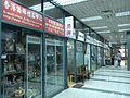 HK Sheung Wan 中源廣場 Midland Plaza 中源中心 Midland Centre 32 shopping mall interior Aug-2010.JPG