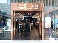 HK TKL 調景嶺 Tiu Keng Leng 都會駅 Metro Town mall shop Super Super Congee Restaurant December 2019 SSG 05.jpg