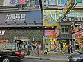HK TST 尖沙咀 Haiphong Road 53-55 海防道 Hai Phong Mansion entrance name sign Mar-2013 LukFook Jewellery VIP Station.JPG